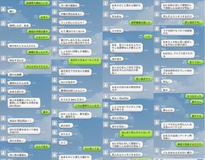 諏訪山とNの会話